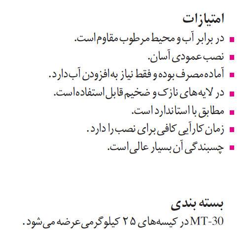 چسب کاشی و آنتیک پودری ضد آبچسب کاشی و آنتیک پودری ضد آب.مهاباد.بتن پاس.صالحی آذر.